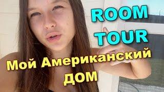 getlinkyoutube.com-ROOM TOUR / Мой Американский дом!