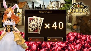 getlinkyoutube.com-Seven Knights #6 จัดหนัก!! เปิดการ์ดสุ่มอัศวินชุดใหญ่ 40 ใบ เบ็ดเสร็จ 1,000 รูบี้ | xBiGx
