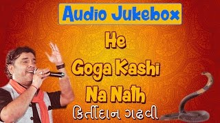 getlinkyoutube.com-Kirtidan Gadhvi Bhajan | He Goga Kashi Na Nath | Goga Ji Maharaj Song | Audio Jukebox