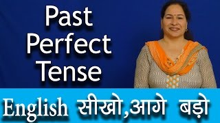 Past Perfect Tense | Tenses in English Grammar with examples in Hindi | Part-8