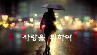 getlinkyoutube.com-[영상시] 사랑을 위하여 - 는개 김잔디