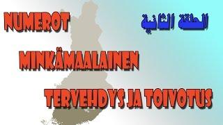 getlinkyoutube.com-سلسلة تعلم اللغة الفنلندية(الحلقة الثانية) Suomen Kieli 2