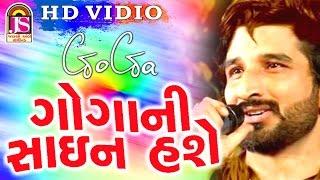 Gogaji ni sign   Gaman santhal    New popular song    FULL HD VEDIO