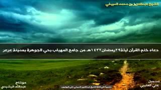 getlinkyoutube.com-دعاء ختم القرآن بصوت عبدالعزيز الدبيخي