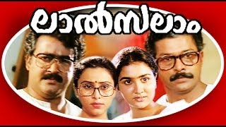 Lal Salam | Malayalam Full Movie | Mohanlal & Geetha