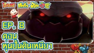 getlinkyoutube.com-PangPond Hero (ปังปอนด์ตัวจิ๋วหัวใจฮีโร่) Ep 08