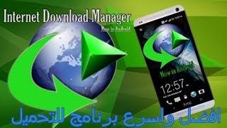 getlinkyoutube.com-افضل برنامج للتحميل [فيديو-العاب-برامج]| internet download manger for android