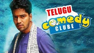 Intlo Deyyam Nakenit Bayam Allari Naresh's Jabardasth Telugu Comedy Back 2 Back Comedy Scenes | 2017