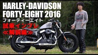 2016モデルFORTY-EIGHT試乗インプレ#1【解説編】HARLEY-DAVIDSON