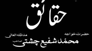 Islah e Muashrah . Muhammad Shafi Chishti * حضرت خواجہ محمد شفیع چشتی صاحب . اصلاح معاشرہ