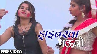 getlinkyoutube.com-JAY YADAV BABU - DRIVERWA BHAUJI |Latest Bhojpuri HOLI Hot Video Song 2017| PATANJALI KE RANG