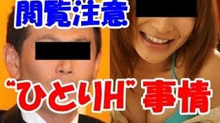 "getlinkyoutube.com-【閲覧注意】有名芸能人の""ひとりH""事情 Part1 【芸能黒書】"