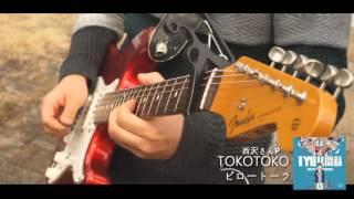 getlinkyoutube.com-tokotoko 西沢さんp -ピロートーク feat.ちょまいよ (Guitar cover)