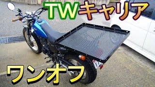 ヤマハTW200ワンオフキャリア バイクツーリング用キャリア