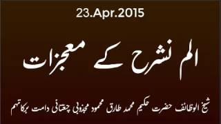 2015.Apr.23: Ubqari: Alam-Nashrah ka Mojzaat