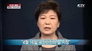 getlinkyoutube.com-박근혜 3년 악행