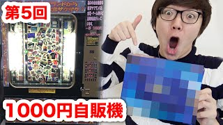 getlinkyoutube.com-【第5回】1000円自販機でついに大当たりのPS Vitaが!?【千円自販機】