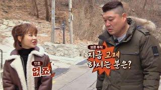 getlinkyoutube.com-박보영의 연애 여부가 궁금한 호동이, 열정적인 사랑학개론(?) 한끼줍쇼 19회
