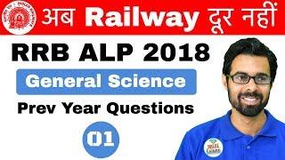 9:00 AM RRB ALP General Science by Bhunesh Sir   Prev Year Questions   अब Railway दूर नहीं I Day #01