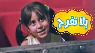 getlinkyoutube.com-يلا نفرح يلا نعيش  - ملاك الطرايره و حنان الطرايره | قناة كراميش Karameesh Tv