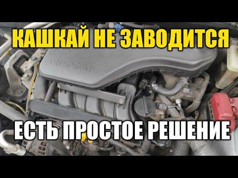 Nissan Qashqai J11 не крутит стартер, почему не запускается двигатель.