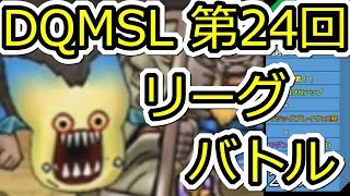 getlinkyoutube.com-DQMSL白夜叉さんに挑戦 第24回闘技場リーグバトル