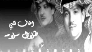 اخاف قلبي   طلال سلامه   جديد 20117