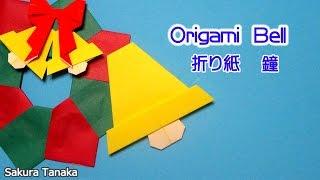 Origami Bell / 折り紙 鐘 折り方