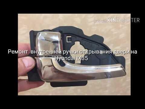 Ремонт  внутренней ручки открывания двери на Hyundai IX35
