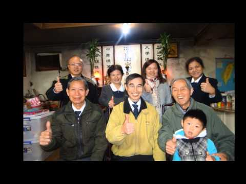2012年啟化講堂第三區新年道親巡禮