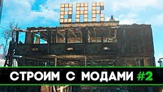 getlinkyoutube.com-[Fallout 4 строительство] ▷ Строительство ▷ Оборона ▷ Моды