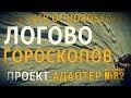 Уроки выживания - Логово гороскопов. Survival training - Lair of horoscopes