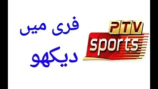 WATCH PTV SPORTS FREE BY{ DISH MASTER}