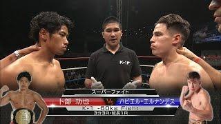 getlinkyoutube.com-卜部功也vsハビエル・エルナンデス/スーパーファイト/K-1 -60kg Fight/Urabe Koya vs Javier Hernandez