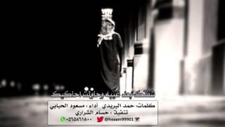 getlinkyoutube.com-شيلة شفتك بعد غيبه كلمات حمد البريدي اداء مسعود الحبابي تنفيذ حسام الشراري + Mp3