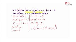 Algebra 4 - 16