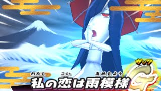 getlinkyoutube.com-【3DS】妖怪ウォッチ2_雨女入手方法