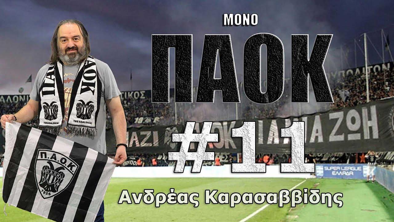 Μόνο ΠΑΟΚ #11: Τελικός Κυπέλλου Ελλάδος. Ώρα απολογισμού. Συγχαρητήρια στο Χάντμπολ Γυναικών ΠΑΟΚ!!!