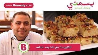 getlinkyoutube.com-طريقة عمل الهريسة : حلويات العيد من بسمتي - www.basmaty.com