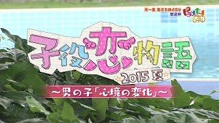 getlinkyoutube.com-ピラメキーノ「子役恋物語」 4日目男の子「心境の変化」(2015.08.19)