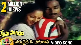 getlinkyoutube.com-Chakkanaina O Chirugaali Full Video Song | Prema Sagaram Full Video Songs | Saritha | Mango Music