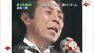 getlinkyoutube.com-北島三郎    まつり