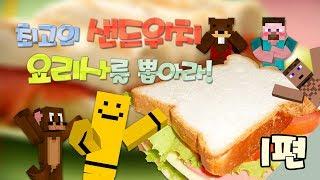 getlinkyoutube.com-양띵 [최고의 샌드위치 요리사를 뽑아라! 1편 / 미소와 오징어들 제작] 마인크래프트 The Kitchen Mod