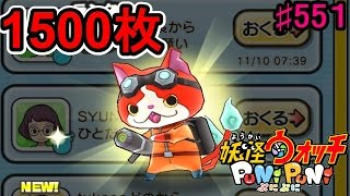 getlinkyoutube.com-#551スクショコレクション『妖怪ウォッチぷにぷに』さとちんアニメやゲームで人気のゲーム実況