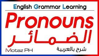 getlinkyoutube.com-✔✔ Pronouns + Download Link  - تعلم اللغة الانجليزية - الضمائر + رابط تحميل