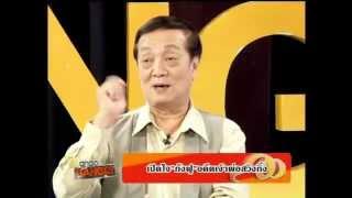 getlinkyoutube.com-เปิดใจ กังฟู อดีตเจ้าพ่อสวิงกิ้ง Part 1