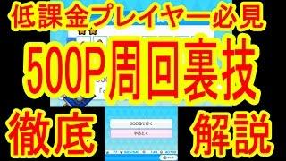 【ポケスク裏技】低課金の人必見!ダークライGETからの裏技徹底解説!みんなのポケモンスクランブル