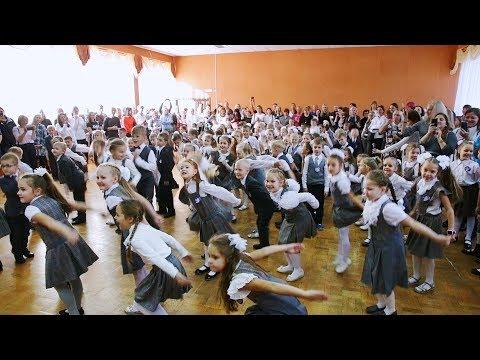 Флешмоб первоклассников на празднике Посвщения в гимназисты - 2018