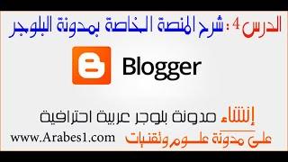 getlinkyoutube.com-دورة احتراف البلوجر   الدرس 4 : شرح المنصة الخاصة بمدونة البلوجر blogger 2015