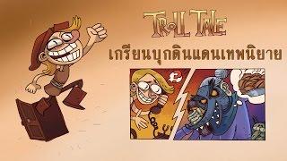 getlinkyoutube.com-troll tale - เกรียนบุกดินแดนเทพนิยาย zbing z.